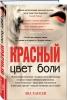 """Книга """"Цвет боли красный"""", Эва Хансен"""