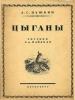 """Книга """"Цыганы"""", Александр Пушкин"""