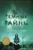 "Книга ""Тёмные тайны"", Гиллиан Флинн"