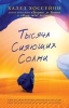 "Книга ""Тысяча сияющих солнц"", Халед Хоссейни"