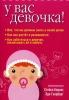 """Книга """"У вас девочка!"""", Стейси Беринг, Эди Голдберг"""