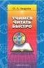 """Книга """"Учимся читать быстро"""", Андреев Олег"""