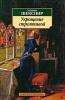 """Книга """"Укрощение строптивой"""", Уильям Шекспир"""