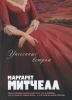 """Книга """"Унесенные ветром"""", Маргарет Митчелл"""