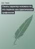 """Книга """"Узнать характер человека по его подписи или практическая графология"""", Надж Айк"""