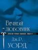 """Книга """"Вечный любовник"""", серия """"Братство черного кинжала"""", Дж. Р. Уорд"""