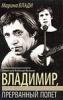 Книга «Владимир или прерванный полет» Марина Влади