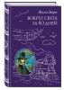 """Книга """"Вокруг света за 80 дней"""", Жюль Верн"""