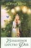 "Книга ""Волшебное царство фей"", Дорин Вёрче"