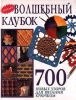 """Книга """"Волшебный клубок. 700 новый узоров для вязания крючком"""""""