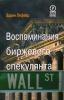 """Книга """"Воспоминания биржевого спекулянта"""", Эдвин Лефевр"""