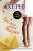 """Книга """"Время моей жизни"""", Сесилия Ахерн"""