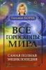 Книга «Все гороскопы мира», Татьяна Борщ
