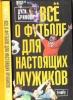 """Книга """"Все о футболе для настоящих мужиков"""", Дуги Бримсон"""