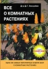 Книга ''Все о комнатных растениях''  Д.Р. Хессайон