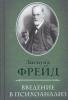 "Книга ""Введение в психоанализ"", Зигмунд Фрейд"
