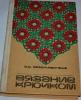 """Книга """"Вязание крючком"""", Она Ярмулавичене"""