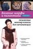 """Книга """"Вязаные шарфы и палантины: пошаговые мастер-классы"""", Светлана Слижен"""