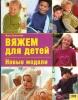 """Книга """"Вяжем для детей"""", Мара Антоначчио"""