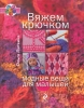 """Книга """"Вяжем крючком модные вещи для малышей"""", Ольга Литвина"""