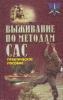 """Книга """"Выживание по методам САС"""", Дон Миллер"""