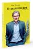 """Книга """"Я такой как все"""", Олег Тиньков"""