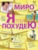 """Книга """"Я тебя похудею"""", Лена Миро"""