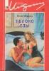 """Книга """"Яблоко Евы"""", Пегги Морленд"""