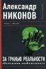 """Книга """"За гранью реальности. Объяснение необъяснимого"""", Александр Никонов"""