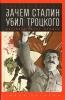 """Книга """"Зачем Сталин убил Троцкого"""", Леонид Млечин"""