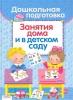 """Книга """"Дошкольная подготовка. Занятия дома и в детском саду"""""""