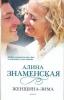 "Книга ""Женщина-зима"", Алина Знаменская"
