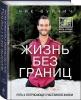"Книга ""Жизнь без границ"", Ник Вуйчич"