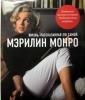 "Книга ""Мэрилин Монро. Жизнь рассказанная ею самой"", Мэрилин Монро"