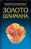 """Книга """"Золото Шлимана"""", Филипп Ванденберг"""