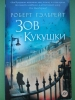 "Книга ""Зов кукушки"", Роберт Гэлбрейт"