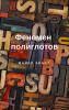 "Книга ""Феномен полиглотов"", Майкл Эрард"