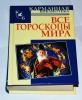 """Книга """"Все гороскопы мира"""", Мария Кановская"""