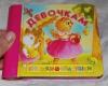"""Детская книга """"Девочкам"""", серия """"Книжки-квакушки"""", изд. """"Лабиринт-Пресс"""""""