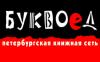 Книжный интернет-магазин bookvoed.ru