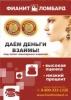 "Компания ""Фианит-Ломбард"" (Екатеринбург, ул. 40 лет Октября, 54, ТЦ Каньон)"