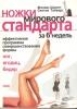 """Книга """"Комплекс упражнений """"Ножки мирового стандарта"""", Синтия Тайвер и Феликс Шмитт"""