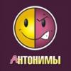 """Компьютерная онлайн игра """"Антонимы"""""""