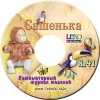 """Компьютерный журнал моделей """"Сашенька"""" Leko Sistems"""
