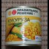 """Конcервы """"Кукуруза сахарная"""" Правильное решение"""