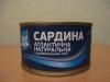 """Рыбные консервы """"Сардина атлантическая натуральная с добавлением масла"""" Рыбный день """"Экватор"""""""