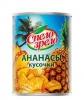 """Консервированные ананасы """"Спело-Зрело"""" кусочки в сиропе"""