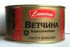 """Консервы мясные ветчинные стерилизованные """"Ветчина классическая"""" Елинский пищевой комбинат"""