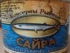 """Сайра тихоокеанская натуральная с добавлением масла """"Мамоновский рыбоконсервный комбинат"""""""