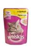 """Корм для кошек Whiskas """"Крем-суп с курицей"""""""